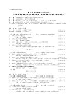 第 45 回 北洋研究シンポジウム -北海道周辺海域