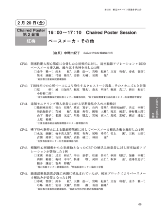 16:00∼17:10 Chaired Poster Session 紅梅 ペースメーカ・その他