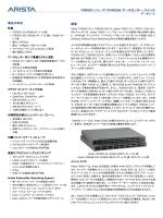 7050QX シリーズ 10/40GbE データセンター・スイッチ