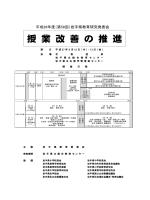要項(PDF 3.4MB) - 岩手県立総合教育センター