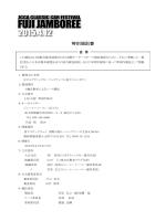 特別規則書 - 日本クラシックカー協会