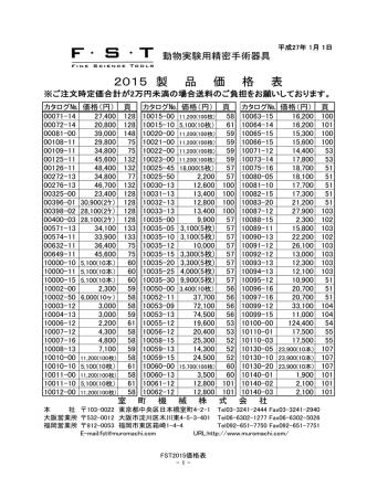 2015 製 品 価 格 表;pdf