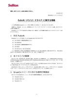 PaSoRi(パソリ)ドライバ に関する情報 1 対応