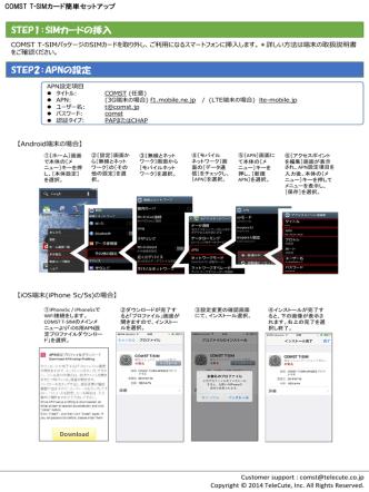 COMST T-SIMカード簡単セットアップガイド