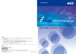 接着性フッ素樹脂Fluon ® LM-ETFE AH シリーズ [PDF:751KB]