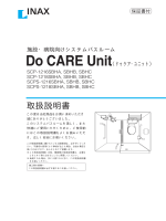 Do CARE Unit