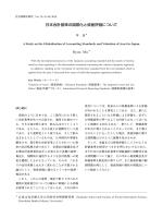 日本会計基準の国際化と資産評価について Ryou Mu