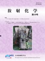 放射化学 第30号 2014年9月発行 (PDF形式, 6.19MB)