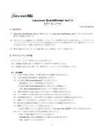QuickBinder Ver7.2 リリースノート