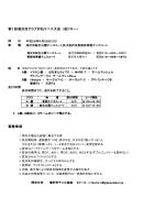第1回滝沢市クラブ対抗テニス大会 (仮ドロー) 留意事項
