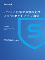 VMware 仮想化環境 および vShield セットアップ概要