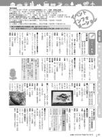 イベント・インフォメーション(PDF:7.1MB)