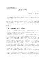 記事へ(PDF) - 慶應陸上競技倶楽部