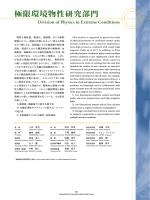 極限環境物性研究部門 - 東京大学物性研究所