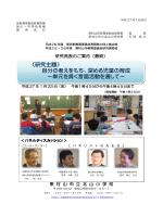 1月23日 - 東村山市 学校のホームページ