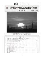 会報第136号 1 - 青梅労働基準協会