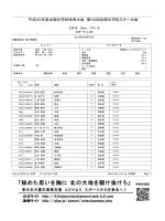 2 - 青森県スキー連盟