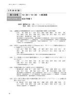 第 4 会場 13:20∼14:20 一般演題 マグノリアホール ICD 作動 1