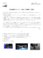 COMETセミナー 2015 案内状.申込書