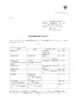 役員の異動等に関するお知らせ(PDF:128KB)