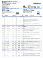 電気(汎用)中古品販売リスト 2015年2月号 600,000 290,000