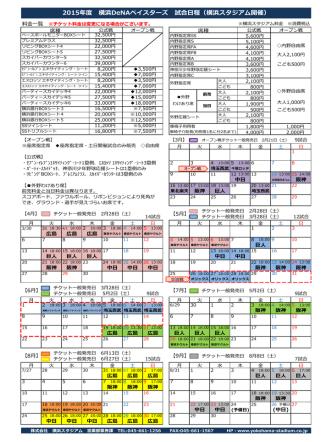 2015年度 横浜DeNAベイスターズ 試合日程(横浜スタジアム開催)