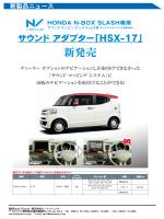 N-BOX SLASH用サウンドアダプター HSX-17;pdf