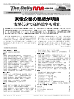 The Daily NNA中国総合版【CHINA Edition】
