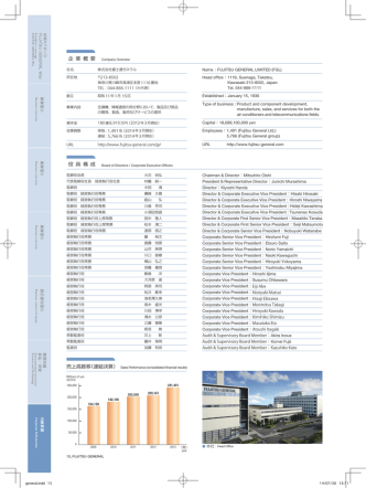 CORPORATE PROFILE 2014 P.13