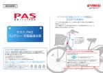 ヤマハ PAS バッテリー・充電器適合表