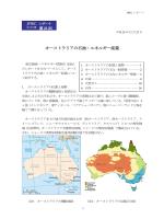 オーストラリアの石油・エネルギー産業