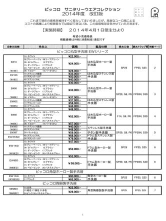 2014年度 改訂版