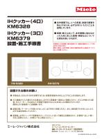 IHクッカー(3口) KM6379 設置・施工手順書 IHクッカー