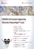 CRISPR/Cas9 Genome Engineering All-in
