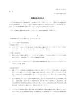 組織改編のお知らせ(PDF/291KB)