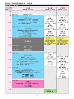 第38回 日本頭頸部癌学会 日程表