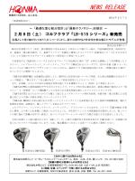 (土) ゴルフクラブ『LB-515シリーズ』新発売