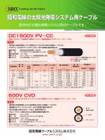 カタログダウンロード - 昭和電線ホールディングス