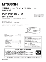 PEFY-P・SM-Gシリーズ