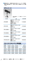 クセノンピンスポットライト用付属品 XPS シリーズ