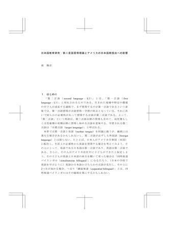 8. 日本語教育研究(南雅彦) 9. 日本文学