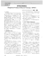 Negative Pressure Wound Therapy :NPWT