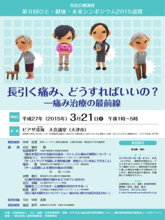 3月21日 痛みのシンポジウム(滋賀県大津市)