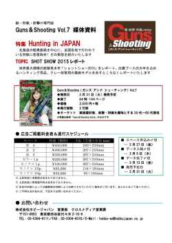 Guns & Shooting Vol.7