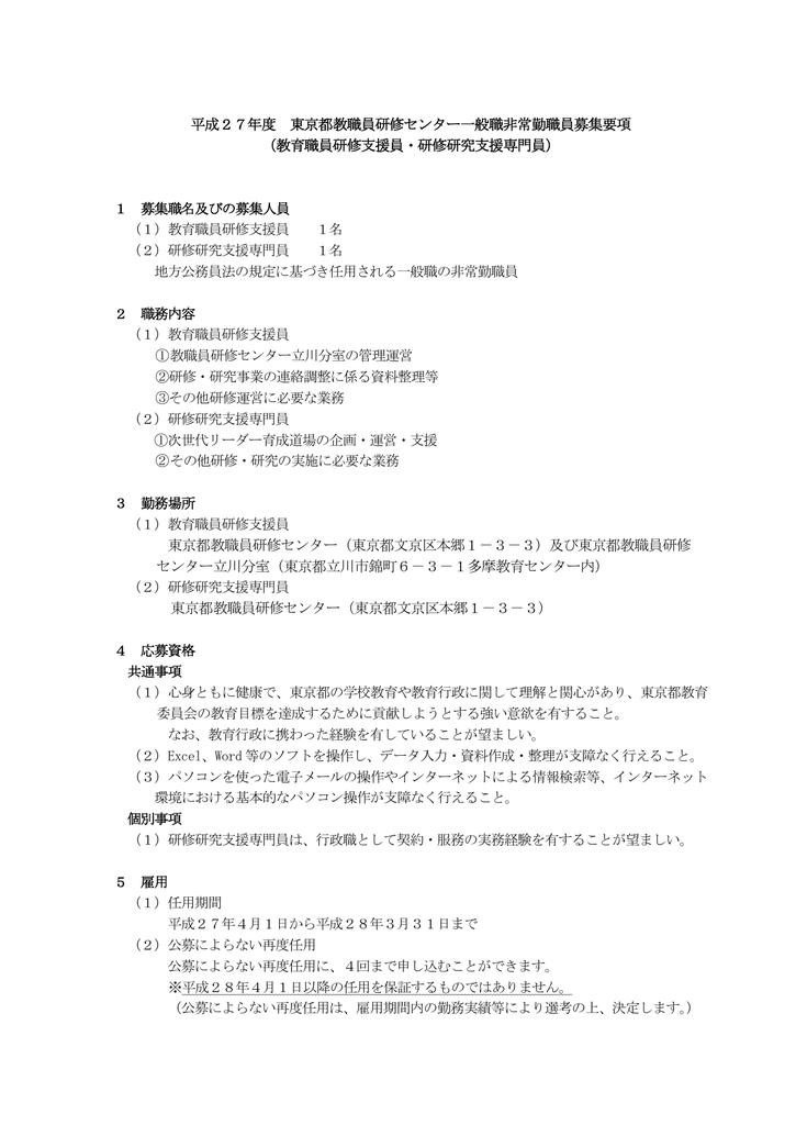 東京 都 教職員 研修 センター