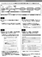 (PDFファイルが開きます)ドコモnetの接続設定