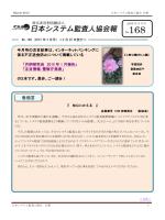No168 7 - 日本システム監査人協会