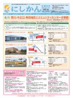 4/1 西川・中之口・角田地区にコミュニティセンターが開館