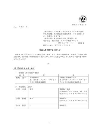 2015.03.03 役員人事に関するお知らせ(pdf)
