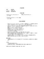 2015全日本ジュニアテニス選手権・県予選・ドロー